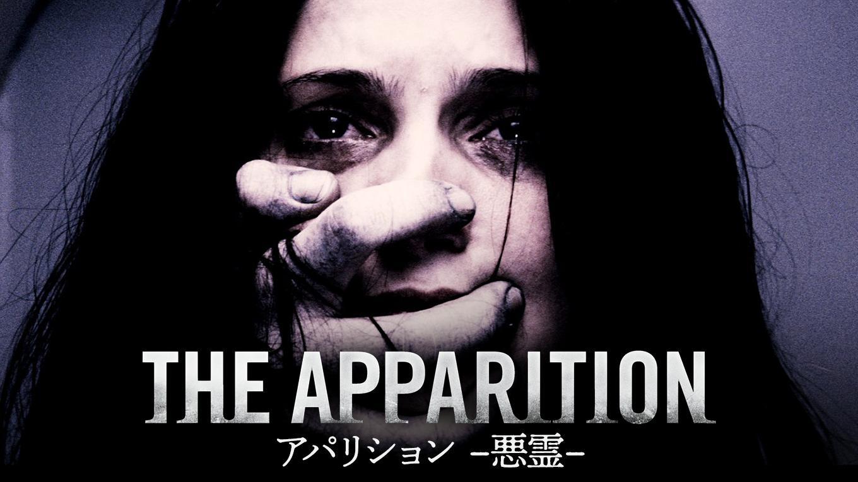 アパリション -悪霊-