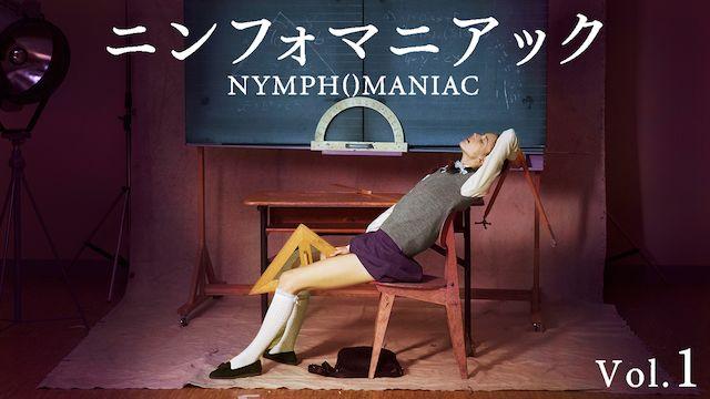 ニンフォマニアック Vol.1