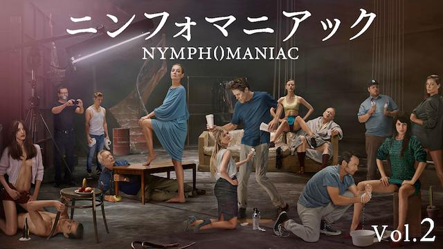 ニンフォマニアック vol.2