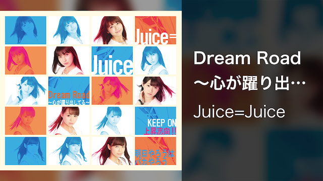 Juice=Juice『Dream Road~心が躍り出してる~』(Promotion Edit