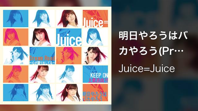 Juice=Juice『あしたやろうはばかやろう』(Promotion Edit)