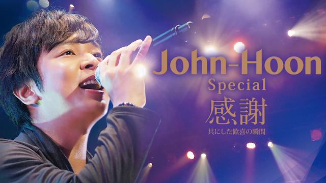 John-Hoon Special 感謝 -共にした歓喜の瞬間-
