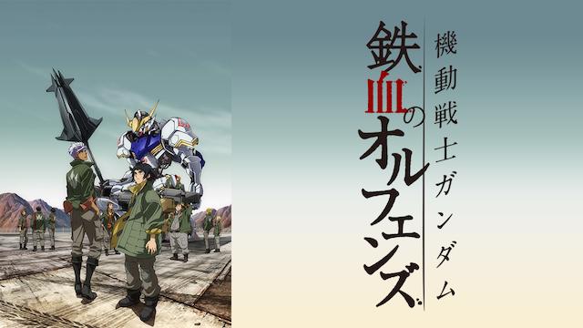 アニメ『機動戦士ガンダム 鉄血のオルフェンズ』無料動画まとめ!1話から最終回を見逃しフル視聴できるサイトは?