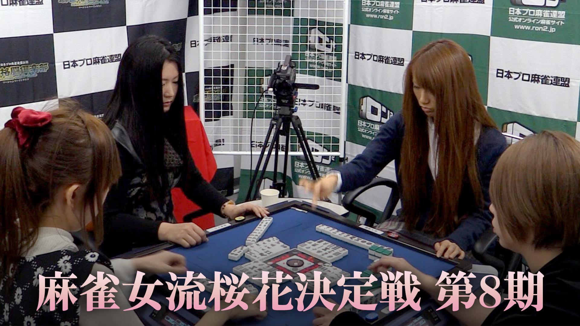 女流桜花決定戦 第8期
