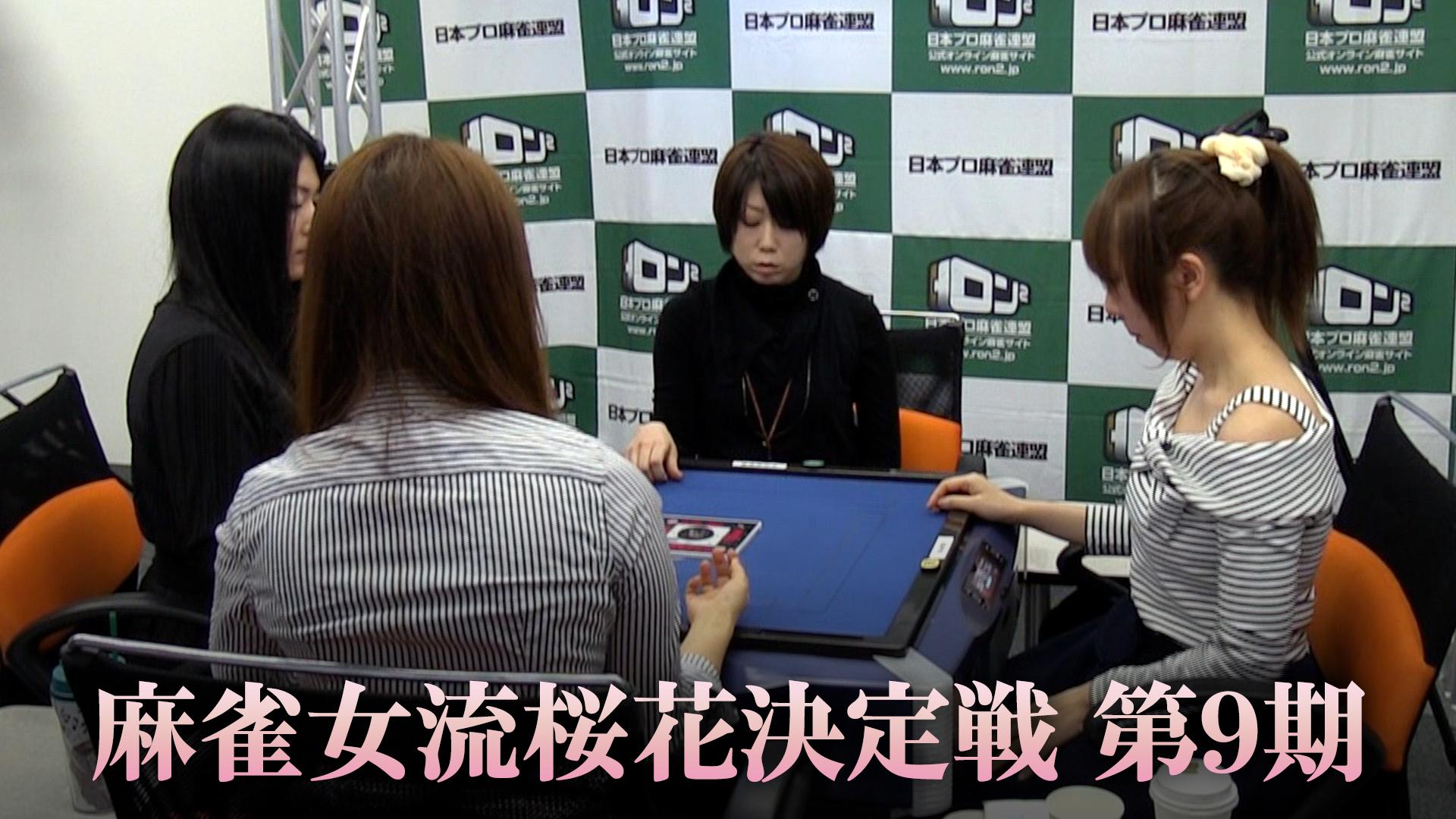 女流桜花決定戦 第9期