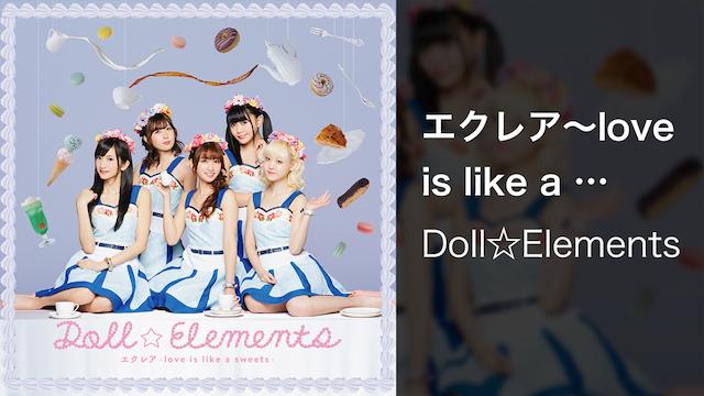 エクレア~love is like a sweets~