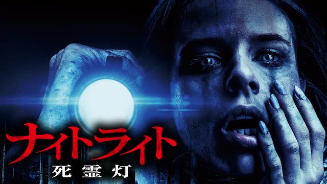 ナイトライト-死霊灯-の画像