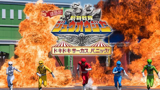 劇場版 動物戦隊ジュウオウジャー ドキドキサーカスパニック!