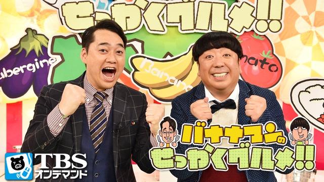 バナナマンのせっかくグルメ!!
