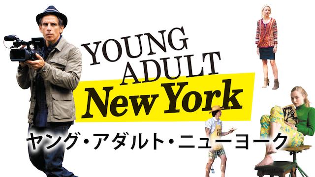 ヤング・アダルト・ニューヨークの画像