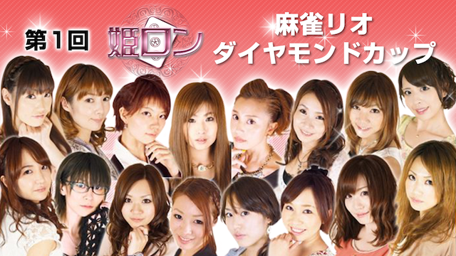 第1回 姫ロン杯 麻雀リオ ダイヤモンドカップ