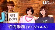 月刊ドルネク vol.02 竹内朱莉(アンジュルム)