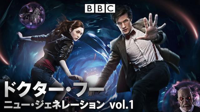 海外ドラマ『ドクター・フー ニュー・ジェネレーション vol.1』無料動画!フル視聴できる動画配信サービスまとめ!