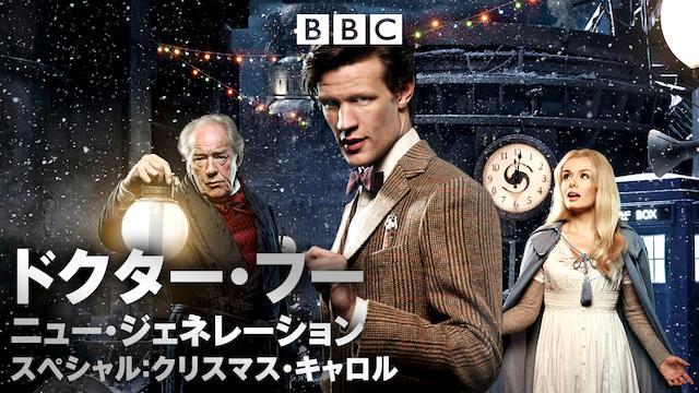 ドクター・フー ニュー・ジェネレーション スペシャル:クリスマス・キャロル