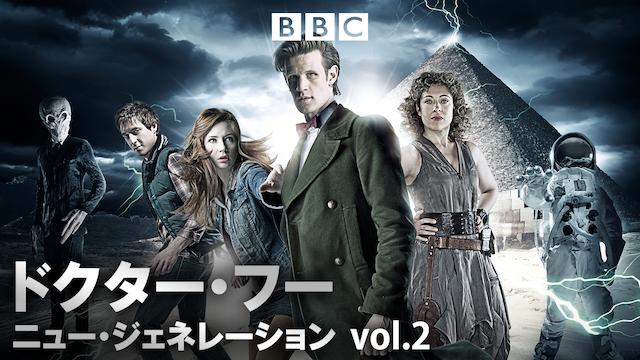 ドクター・フー ニュー・ジェネレーション vol.2