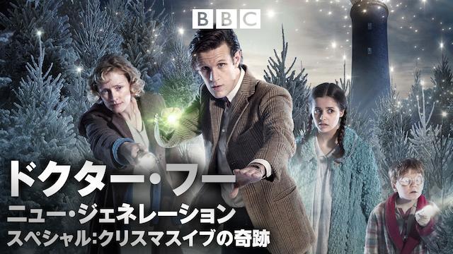 ドクター・フー ニュー・ジェネレーション スペシャル:クリスマスイブの奇跡