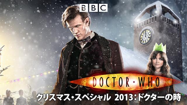ドクター・フー クリスマス・スペシャル 2013: ドクターの時
