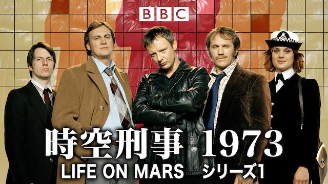 時空刑事 1973 LIFE ON MARS シリーズ1