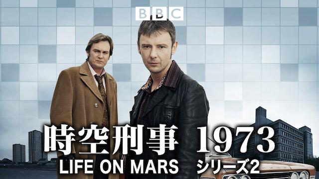 時空刑事 1973 LIFE ON MARS シリーズ2