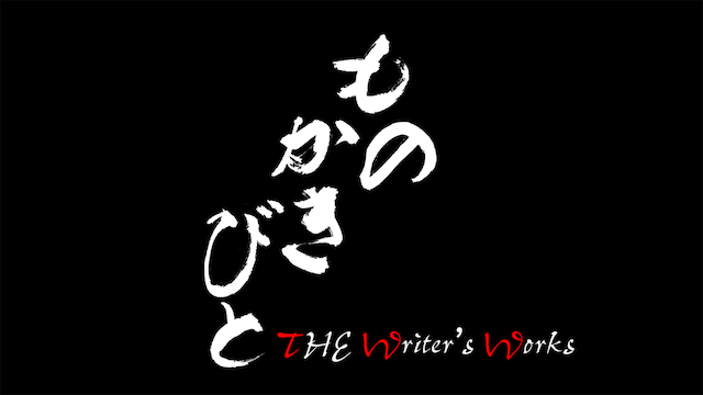 ものかきびと ~THE WRITER'S WORKS~
