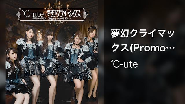 ℃-ute『夢幻クライマックス』(Promotion Edit)