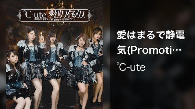 ℃-ute『愛はまるで静電気』(Promotion Edit)