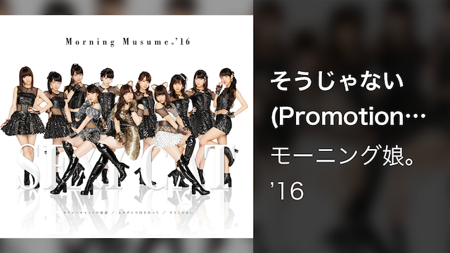 モーニング娘。'16『そうじゃない』(Promotion Edit)