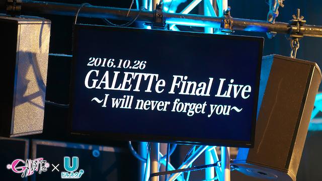 【独占配信】GALETTe Final Live