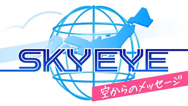 SKY EYE ~空からのメッセージ~
