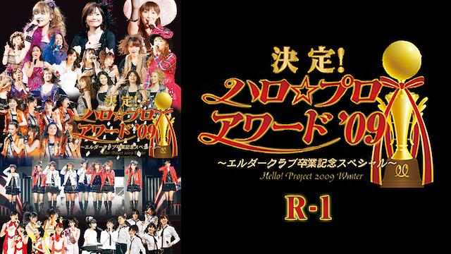 Hello!Project 2009 Winter 決定!ハロ☆プロアワード'09 R-1