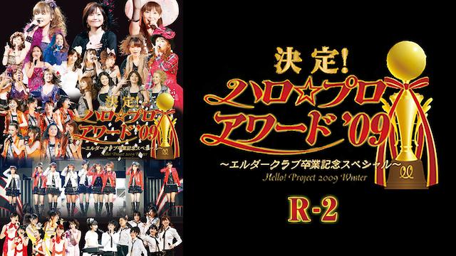 Hello!Project 2009 Winter 決定!ハロ☆プロアワード'09 R-2