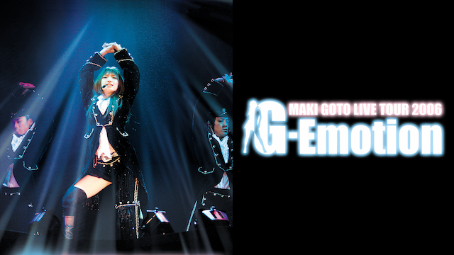 後藤真希 LIVE TOUR 2006 〜G-Emotion〜
