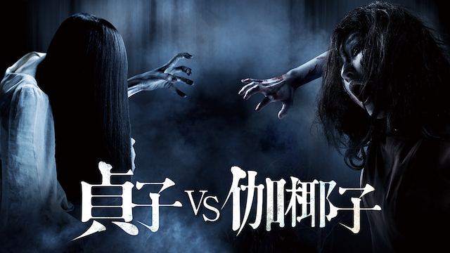 貞子vs伽椰子の画像