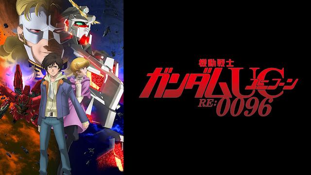 機動戦士ガンダムユニコーン RE:0096 第6話 その仮面の下にの画像