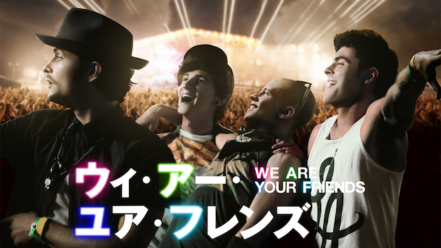 WE ARE YOUR FRIENDS ウィー・アー・ユア・フレンズ