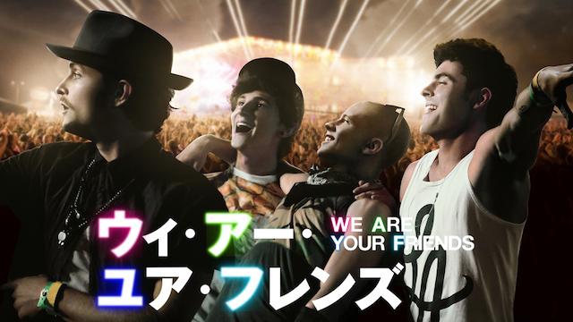 WE ARE YOUR FRIENDS ウィー・アー・ユア・フレンズの画像