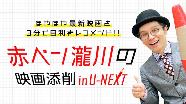 赤ペン瀧川の映画添削inU-NEXT