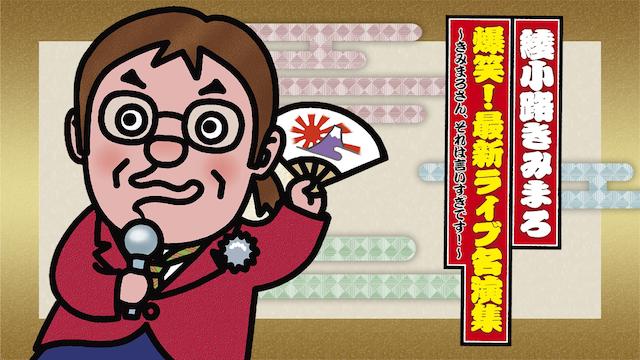 綾小路きみまろ 爆笑!最新ライブ名演集~きみまろさん、それは言いすぎです!~