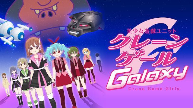 美少女遊戯ユニット クレーンゲール Galaxy