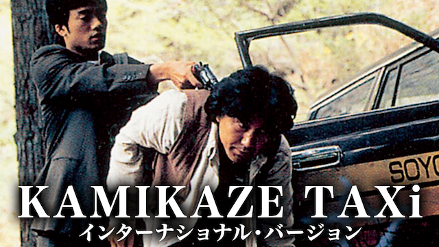 KAMIKAZE TAXi インターナショナル・バージョンの視聴可能な動画配信サービスまとめ。