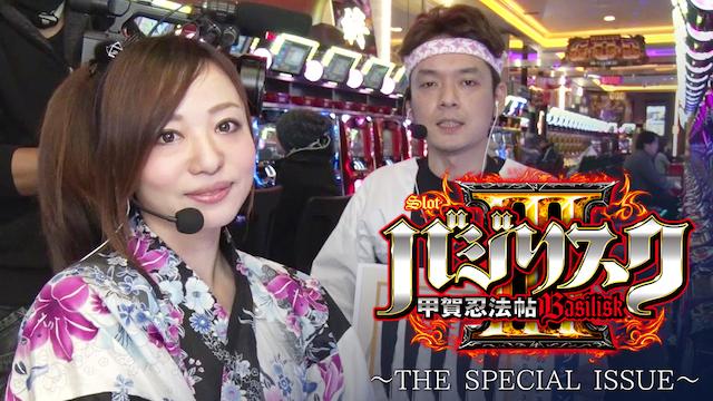 【特番】バジリスクⅢ~the special issue~