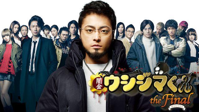 【映画】闇金ウシジマくん the Final