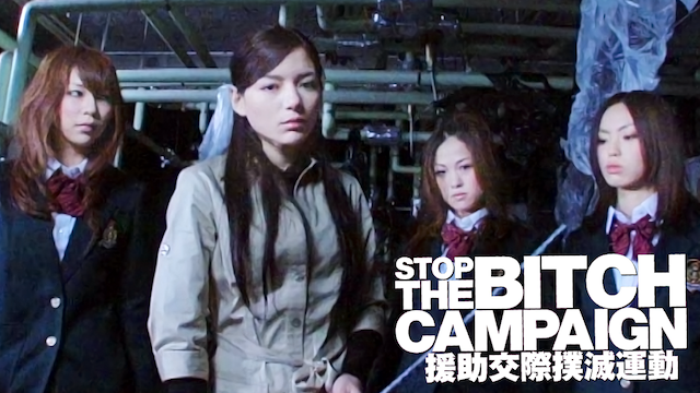 STOP THE BITCH CAMPAIGN 援助交際撲滅運動の画像