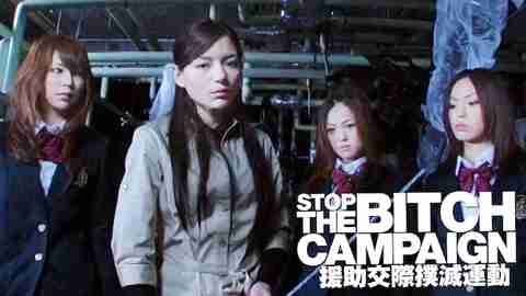 STOP THE BITCH CAMPAIGN 援助交際撲滅運動のサムネイル
