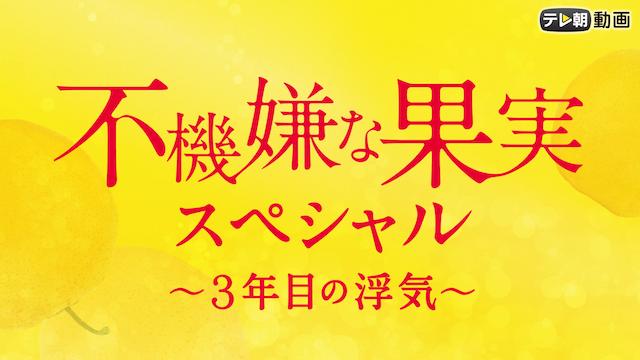 不機嫌な果実スペシャル~3年目の浮気~