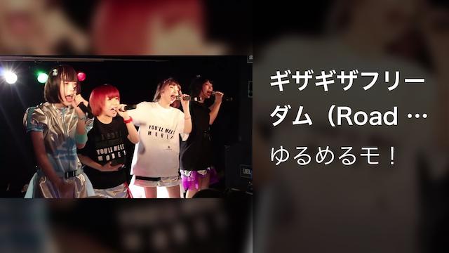 【MV】ギザギザフリーダム(Road To LIQUIDROOM Movie)