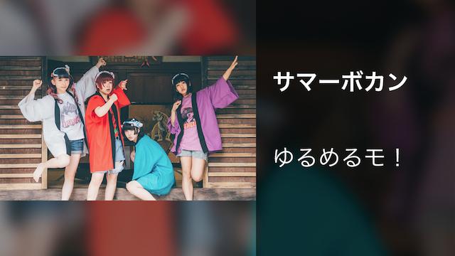 【MV】サマーボカン