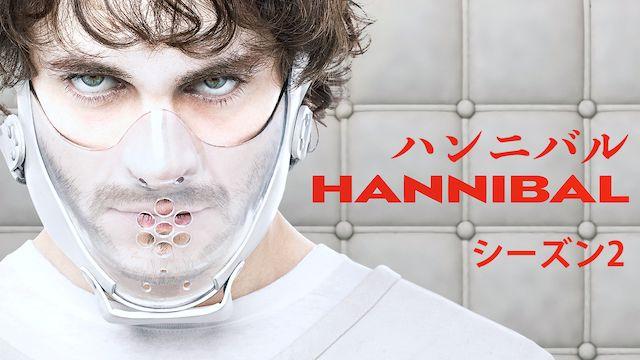 HANNIBAL/ハンニバル シーズン2