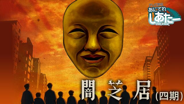 闇芝居(四期) 第11話 白線の画像