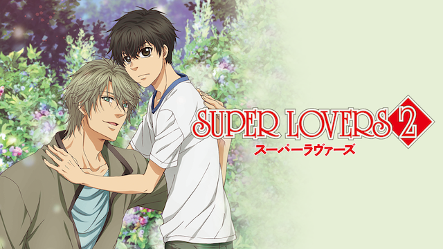 SUPER LOVERS 2 #10 「happy days」の画像
